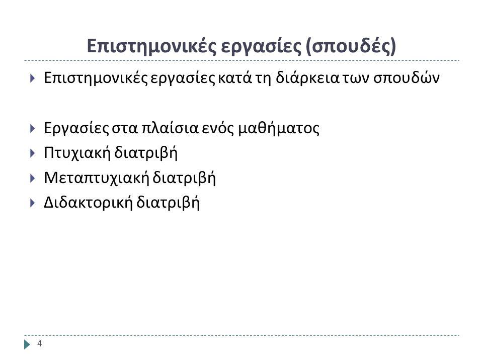 Επιστημονικές εργασίες ( σπουδές ) 4  Επιστημονικές εργασίες κατά τη διάρκεια των σπουδών  Εργασίες στα πλαίσια ενός μαθήματος  Πτυχιακή διατριβή  Μεταπτυχιακή διατριβή  Διδακτορική διατριβή