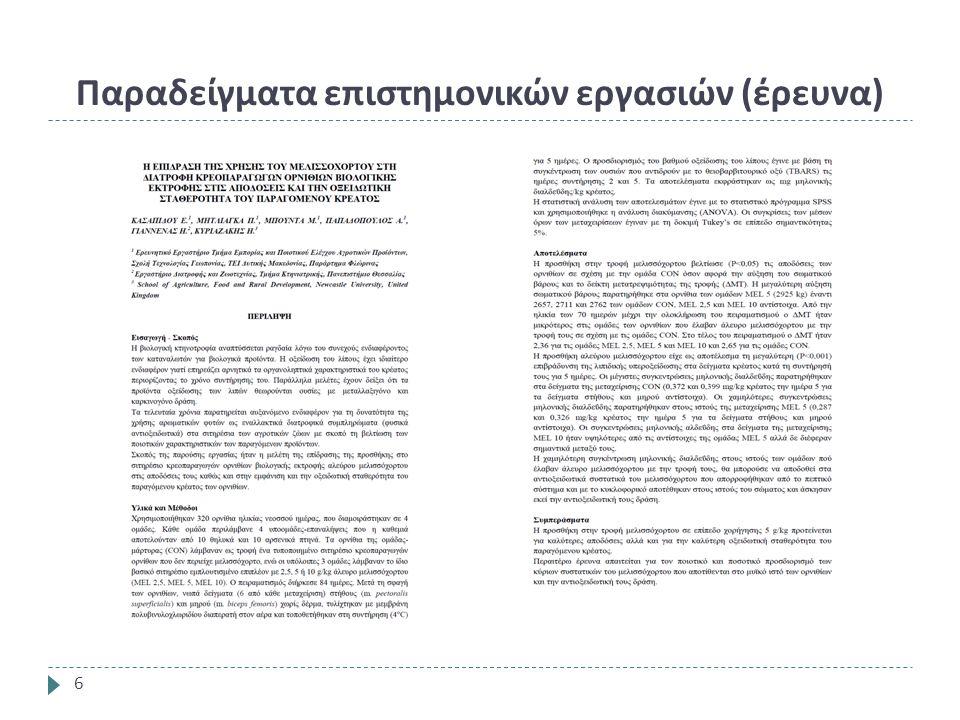 Παραδείγματα επιστημονικών εργασιών ( έρευνα ) 6