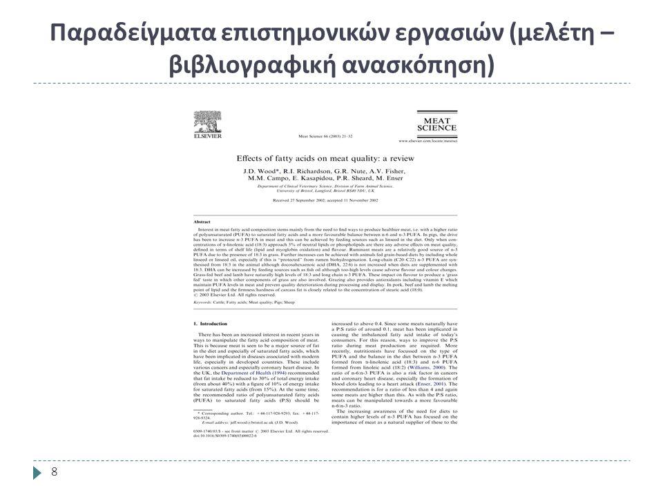 Παραδείγματα επιστημονικών εργασιών ( μελέτη – βιβλιογραφική ανασκόπηση ) 8