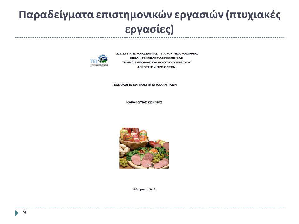 Παραδείγματα επιστημονικών εργασιών ( εργασίες σε συνέδρια ) 10