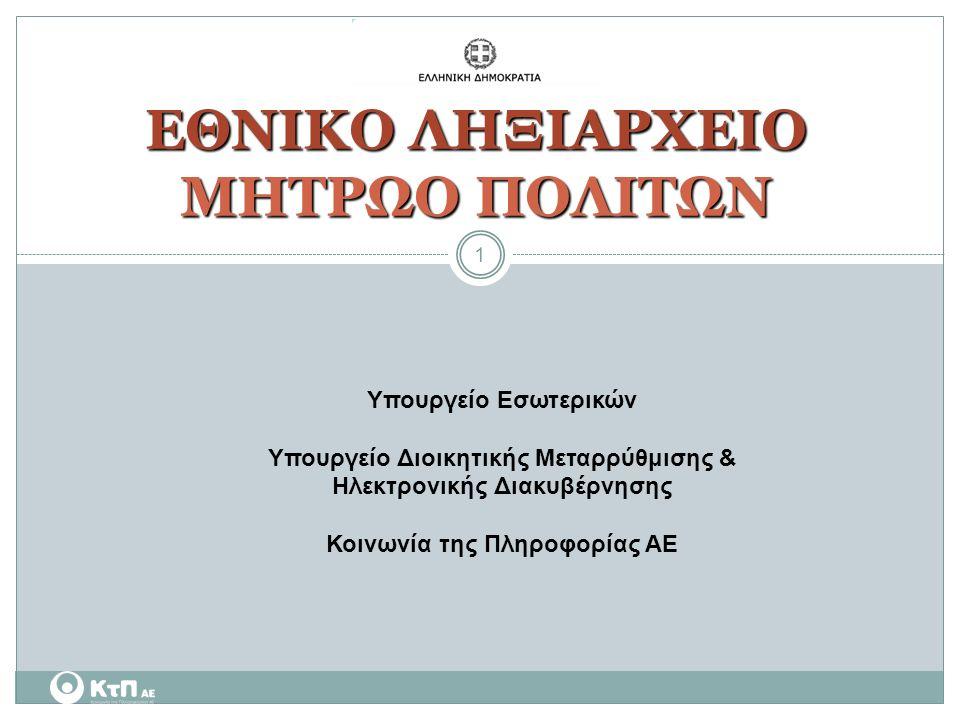 1 ΕΘΝΙΚΟ ΛΗΞΙΑΡΧΕΙΟ ΜΗΤΡΩΟ ΠΟΛΙΤΩΝ Υπουργείο Εσωτερικών Υπουργείο Διοικητικής Μεταρρύθμισης & Ηλεκτρονικής Διακυβέρνησης Κοινωνία της Πληροφορίας ΑΕ