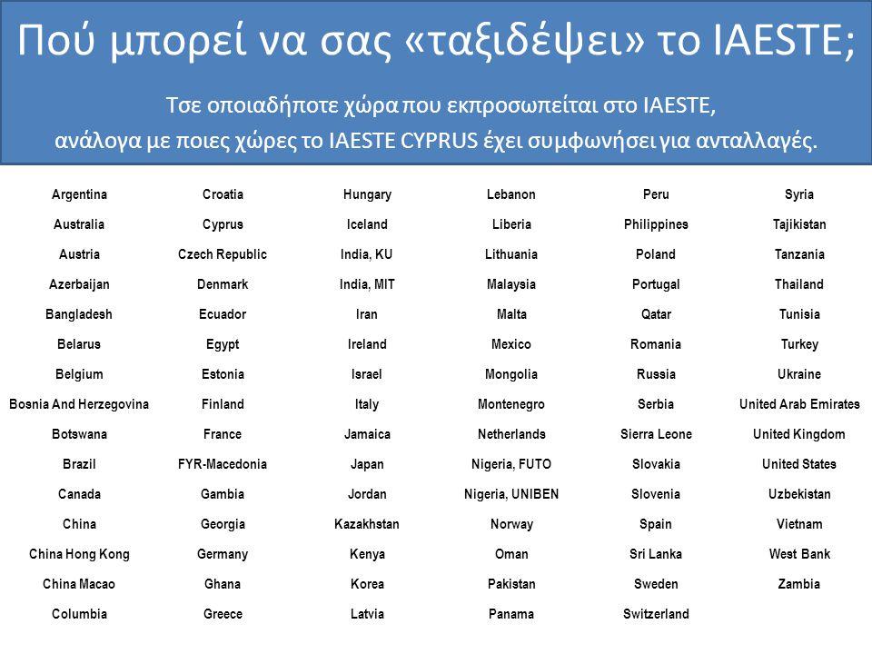 Πού μπορεί να σας «ταξιδέψει» το IAESTΕ; Tσε οποιαδήποτε χώρα που εκπροσωπείται στο IAESTE, ανάλογα με ποιες χώρες το IAESTE CYPRUS έχει συμφωνήσει για ανταλλαγές.