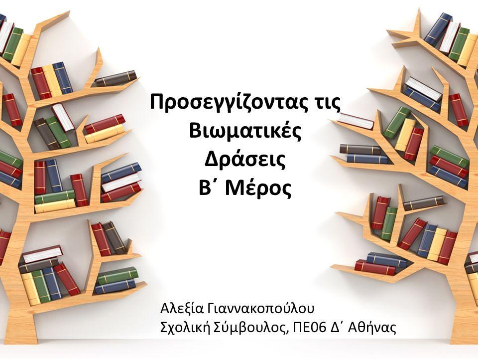 Προσεγγίζοντας τις Βιωματικές Δράσεις Β΄ Μέρος Αλεξία Γιαννακοπούλου Σχολική Σύμβουλος, ΠΕ06 Δ΄ Αθήνας