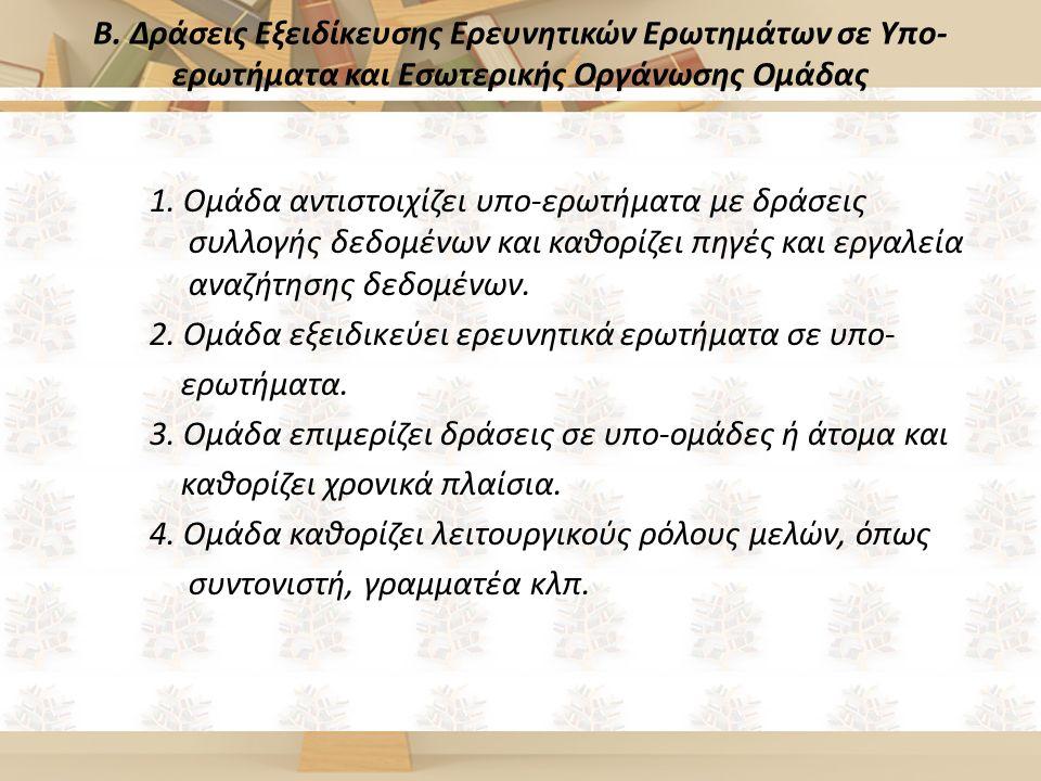 Β. Δράσεις Εξειδίκευσης Ερευνητικών Ερωτημάτων σε Υπο- ερωτήματα και Εσωτερικής Οργάνωσης Ομάδας 1.