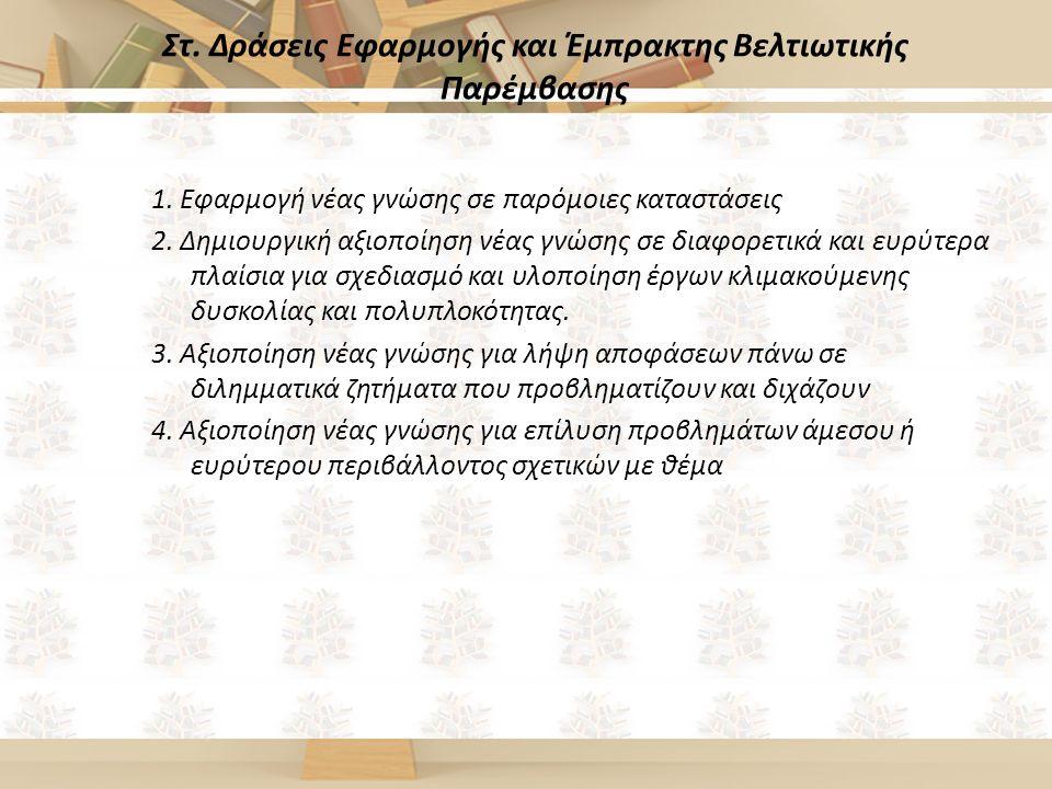 Στ. Δράσεις Εφαρμογής και Έμπρακτης Βελτιωτικής Παρέμβασης 1.