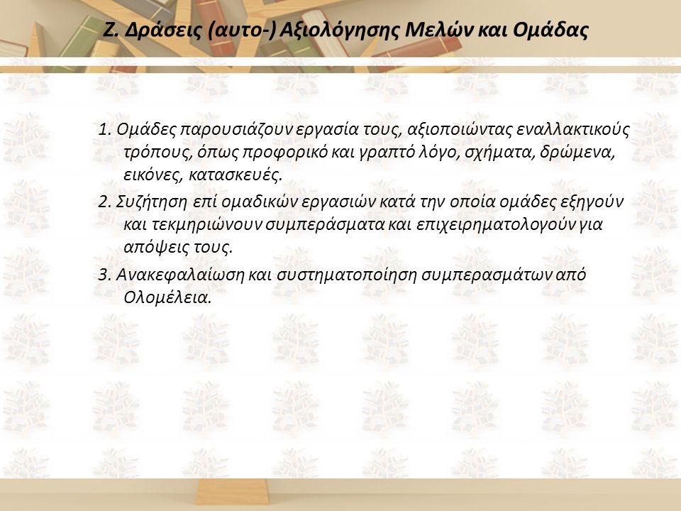 Ζ. Δράσεις (αυτο-) Αξιολόγησης Μελών και Ομάδας 1.
