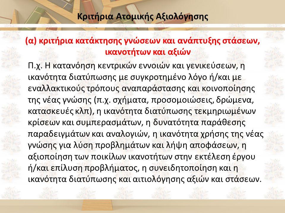 Κριτήρια Ατομικής Αξιολόγησης (α) κριτήρια κατάκτησης γνώσεων και ανάπτυξης στάσεων, ικανοτήτων και αξιών Π.χ.