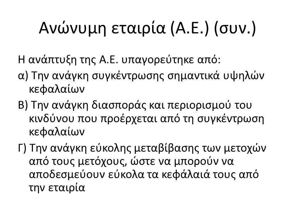 Ανώνυμη εταιρία (Α.Ε.) (συν.) Η ανάπτυξη της Α.Ε.