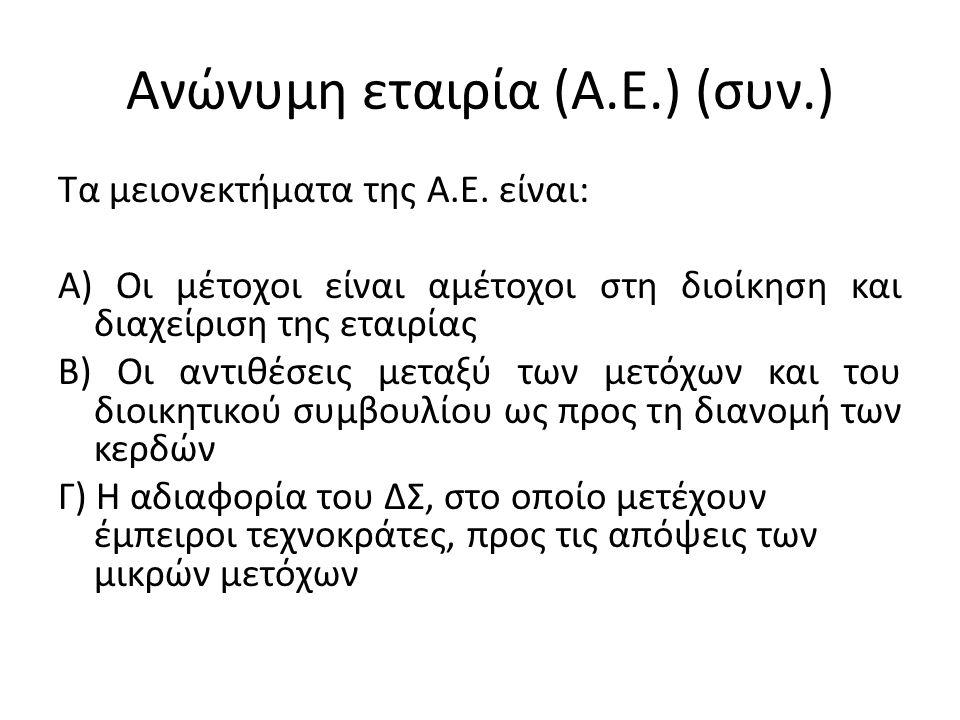 Ανώνυμη εταιρία (Α.Ε.) (συν.) Τα μειονεκτήματα της Α.Ε.