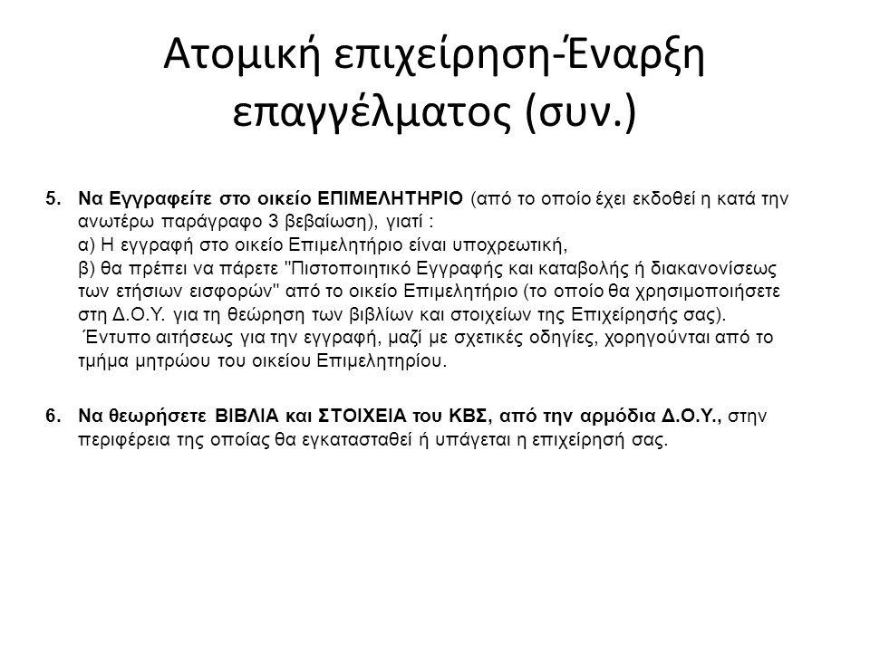 Ατομική επιχείρηση-Έναρξη επαγγέλματος (συν.) 5.Να Εγγραφείτε στο οικείο ΕΠΙΜΕΛΗΤΗΡΙΟ (από το οποίο έχει εκδοθεί η κατά την ανωτέρω παράγραφο 3 βεβαίωση), γιατί : α) Η εγγραφή στο οικείο Επιμελητήριο είναι υποχρεωτική, β) θα πρέπει να πάρετε Πιστοποιητικό Εγγραφής και καταβολής ή διακανονίσεως των ετήσιων εισφορών από το οικείο Επιμελητήριο (το οποίο θα χρησιμοποιήσετε στη Δ.Ο.Υ.