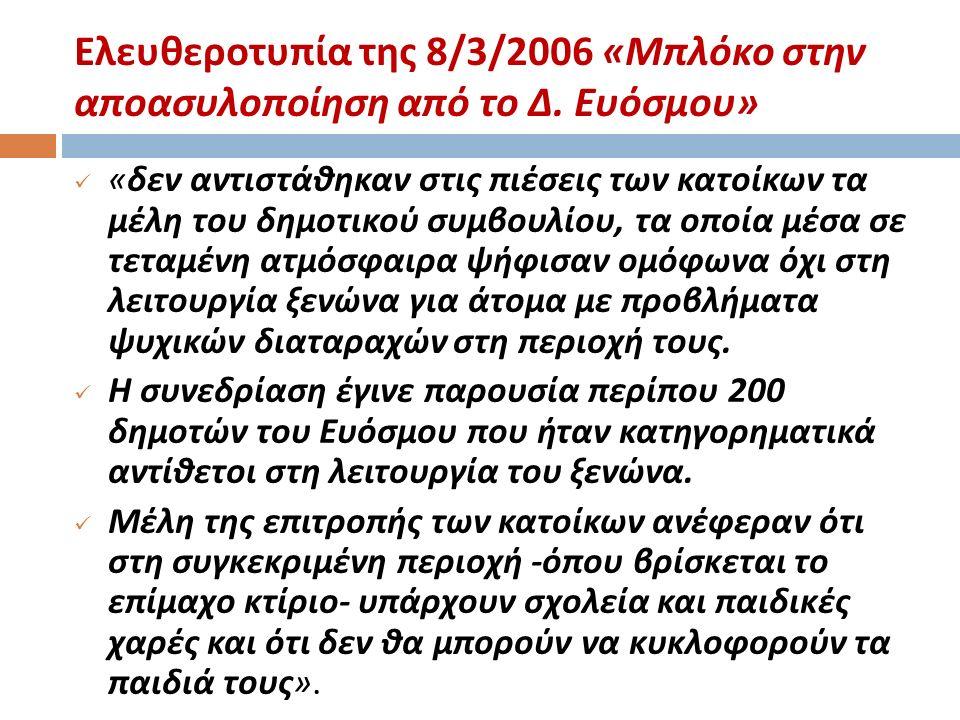Ελευθεροτυπία της 8/3/2006 « Μπλόκο στην αποασυλοποίηση από το Δ.
