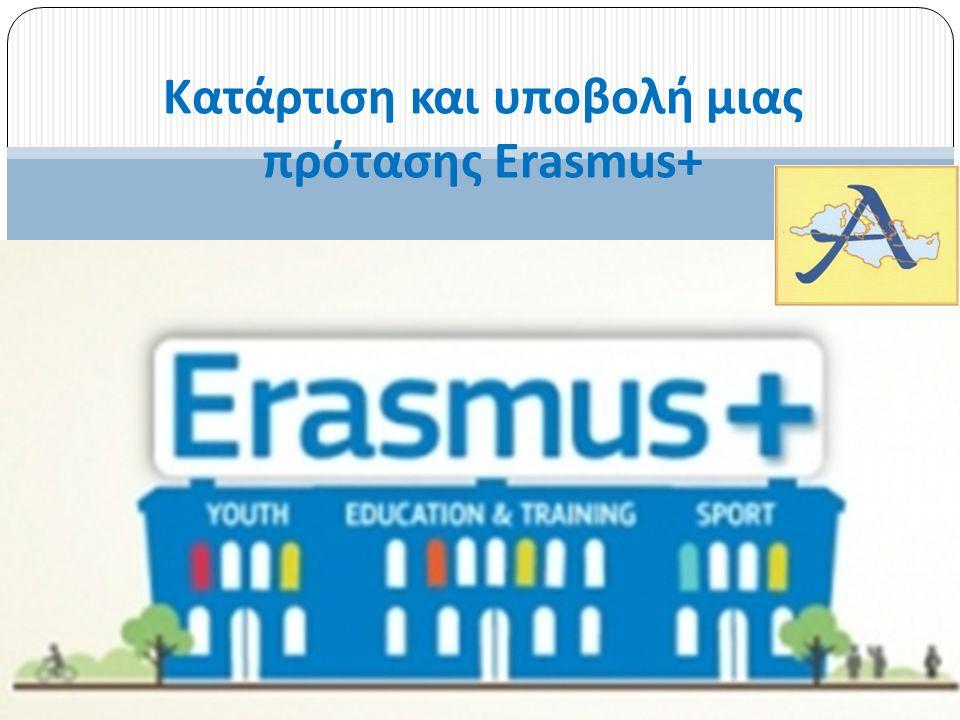 Κατάρτιση και υποβολή μιας πρότασης Erasmus+