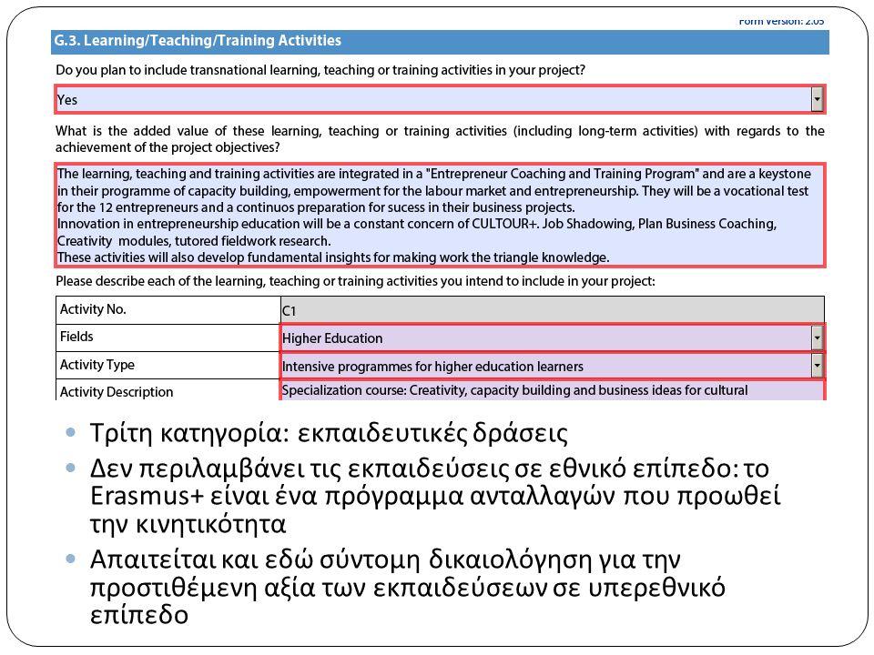 Τρίτη κατηγορία: εκπαιδευτικές δράσεις Δεν περιλαμβάνει τις εκπαιδεύσεις σε εθνικό επίπεδο: το Erasmus+ είναι ένα πρόγραμμα ανταλλαγών που προωθεί την κινητικότητα Απαιτείται και εδώ σύντομη δικαιολόγηση για την προστιθέμενη αξία των εκπαιδεύσεων σε υπερεθνικό επίπεδο