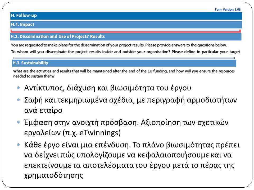 Αντίκτυπος, διάχυση και βιωσιμότητα του έργου Σαφή και τεκμηριωμένα σχέδια, με περιγραφή αρμοδιοτήτων ανά εταίρο Έμφαση στην ανοιχτή πρόσβαση.