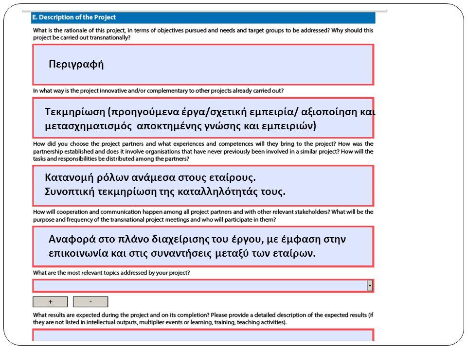 Η συγκεκριμένη φόρμα υποβολής δεν είναι οργανωμένη ανά πακέτα εργασίας, αλλά ανά παραδοτέα (αντικείμενα και δράσεις) Υπάρχει ενότητα για την αναλυτικότερη περιγραφή του πλάνου διαχείρισης του έργου (ενότητα F.1), αλλά το project management δεν συνιστά ξεχωριστό πακέτο εργασίας στο πλαίσιο ενός έργου Erasmus+ (χρηματοδοτείται από το κατ' αποκοπήν ποσό για διαχειριστικά κόστη/έτος) Όσο σαφέστερη είναι η κατάρτιση του πλάνου διαχείρισης του έργου μας πριν αρχίσουμε την συγγραφή της πρότασης, τόσο πιο εύκολο θα είναι να περιγράψουμε πλευρές του ανάλογα με τα ερωτήματα/προτεραιότητες που θέτει η φόρμα υποβολής, χωρίς περιττές επαναλήψεις