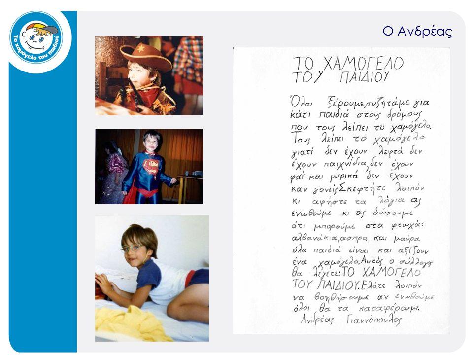 Αποστολή – Όραμα - Αξίες Αποστολή  Πανελλαδικά  365 ημέρες το χρόνο  24 ώρες την ημέρα  Αποτελεσματικές και άμεσες δράσεις με στόχο την Προστασία, την Υγεία και την καλή Διαβίωση των παιδιών ανεξάρτητα από εθνικότητα και θρήσκευμα.