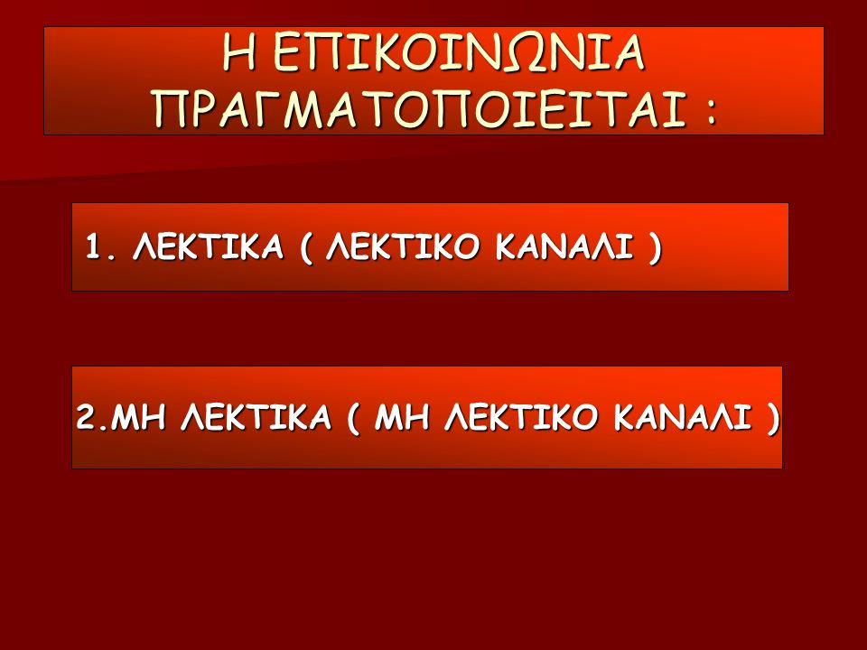 Η ΕΠΙΚΟΙΝΩΝΙΑ ΠΡΑΓΜΑΤΟΠΟΙΕΙΤΑΙ : 1. ΛΕΚΤΙΚΑ ( ΛΕΚΤΙΚΟ ΚΑΝΑΛΙ ) 2.ΜΗ ΛΕΚΤΙΚΑ ( ΜΗ ΛΕΚΤΙΚΟ ΚΑΝΑΛΙ )