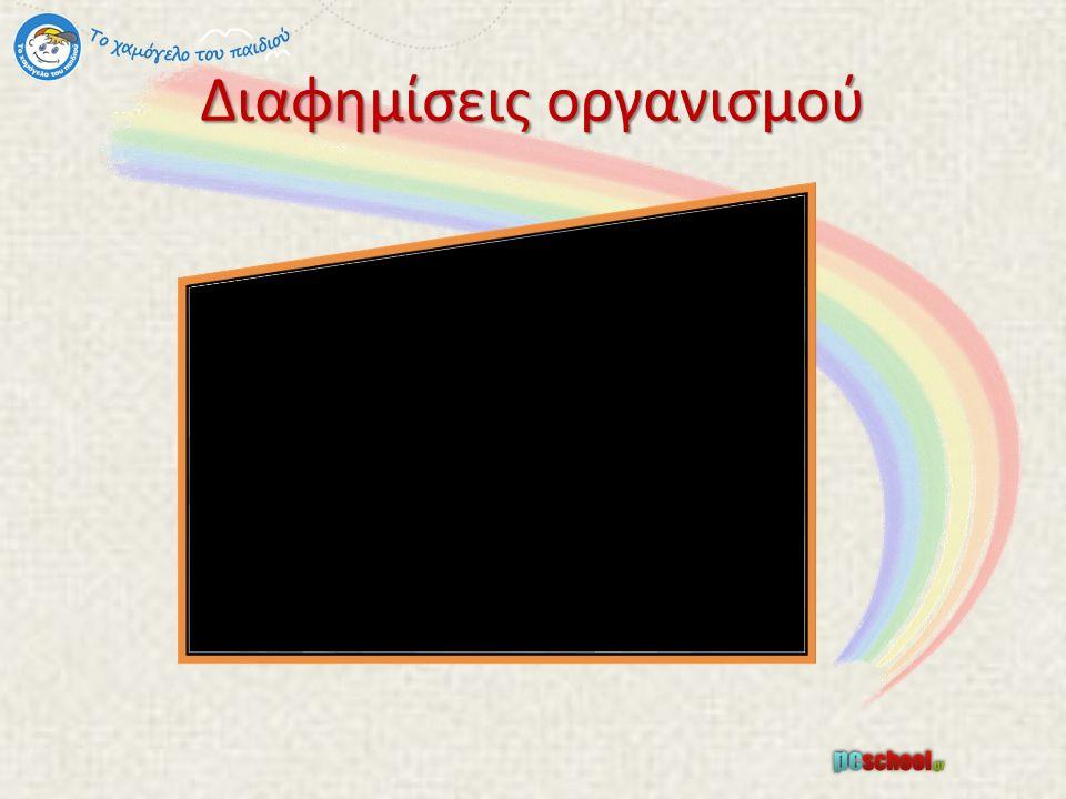 Διαφημίσεις οργανισμού
