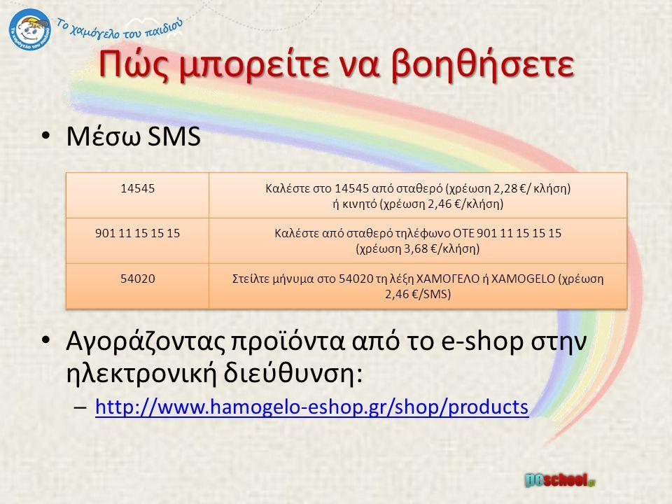 Πώς μπορείτε να βοηθήσετε Μέσω SMS Αγοράζοντας προϊόντα από το e-shop στην ηλεκτρονική διεύθυνση: – http://www.hamogelo-eshop.gr/shop/products http://www.hamogelo-eshop.gr/shop/products