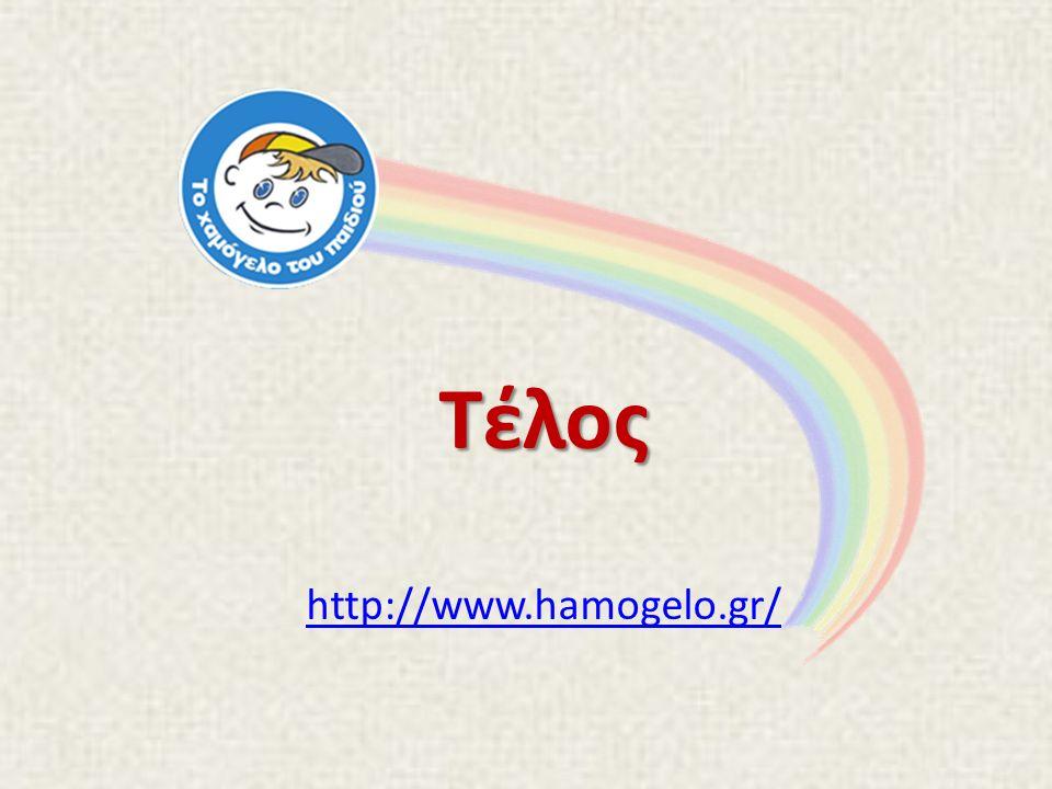 Τέλος http://www.hamogelo.gr/