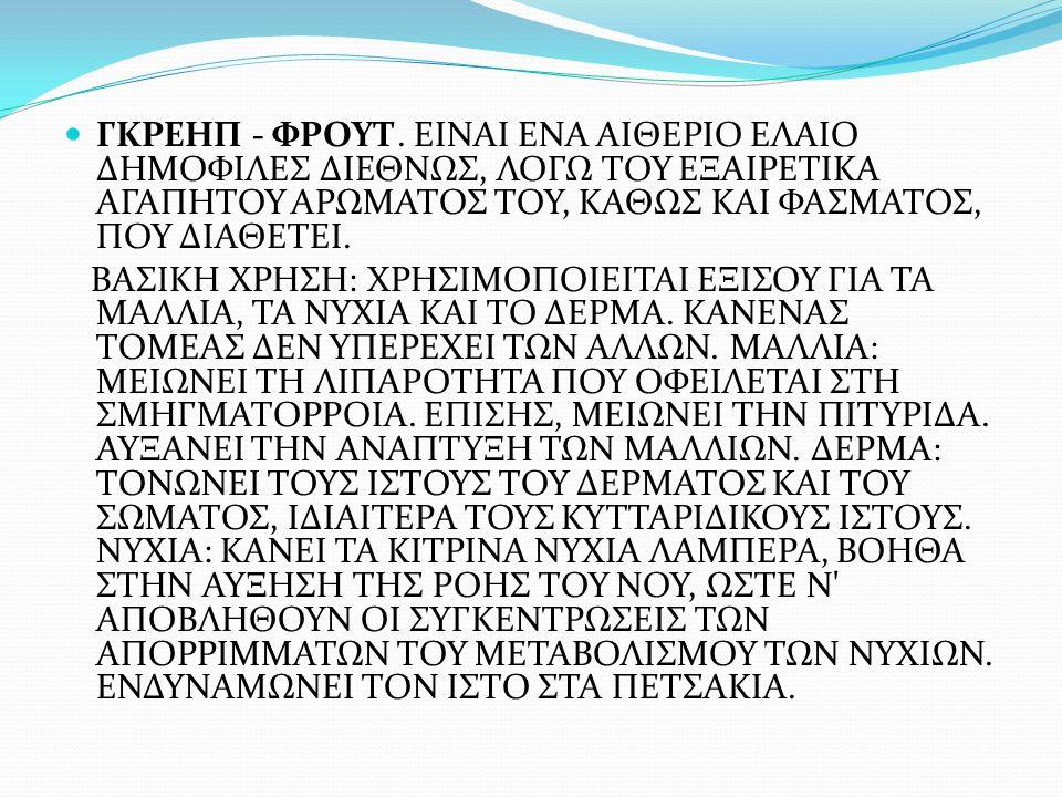 ΓΚΡΕΗΠ - ΦΡΟΥΤ.
