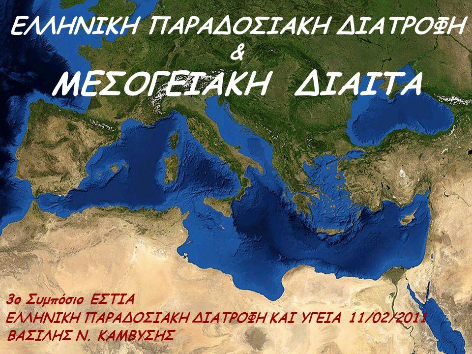 UNESCO (Ναϊρόμπι Κένυας 2010) Ανακήρυξη της μεσογειακής διατροφής ως 'Άυλη Πολιτιστική Κληρονομιά της Ανθρωπότητας και καταγραφή της στον κατάλογο της UNESCO ως 'Μνημείο Παγκόσμιας Πολιτιστικής Κληρονομιάς' Σημαντικό στοιχείο μεγάλης πολιτιστικής σημασίας, το οποίο αναδεικνύει τις παραδοσιακές τροφές/φαγητά μας και επιβραβεύει την στενή σχέση των προϊόντων και των τροφίμων μας, με τις παραδόσεις και τον χώρο.