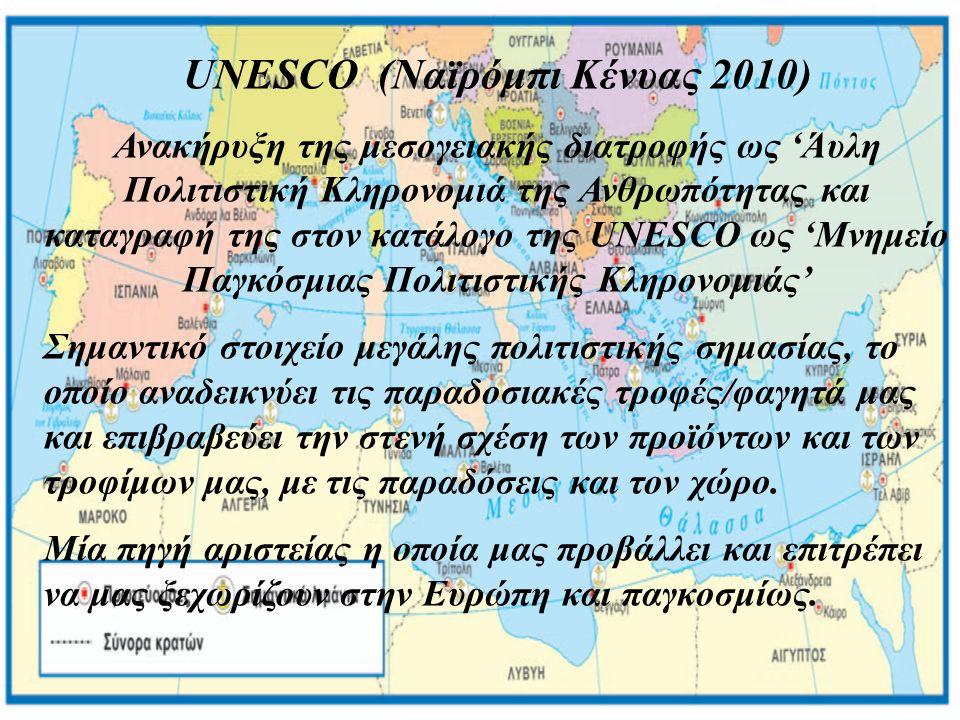 Ας γίνει αυτή η αναγνώριση μια εξαιρετική ευκαιρία διαφήμισης και προτίμησης των προϊόντων και των τροφών μας,ενδυναμώνοντας προγραμματισμένα τις στρατηγικές και το μάρκετινγκ της Ελληνικής διατροφής.