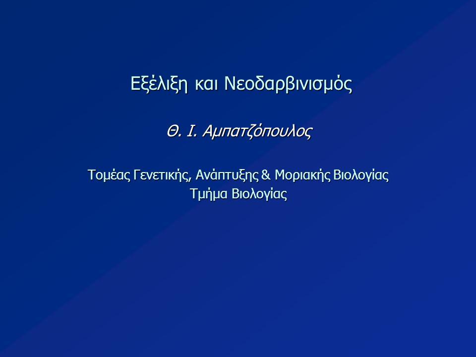 Εξέλιξη και Νεοδαρβινισμός Εξέλιξη και Νεοδαρβινισμός Θ.