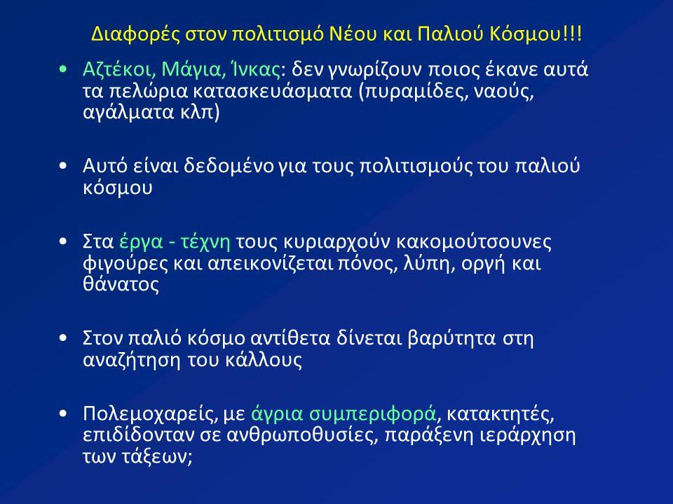 Διαφορές στον πολιτισμό Νέου και Παλιού Κόσμου!!.