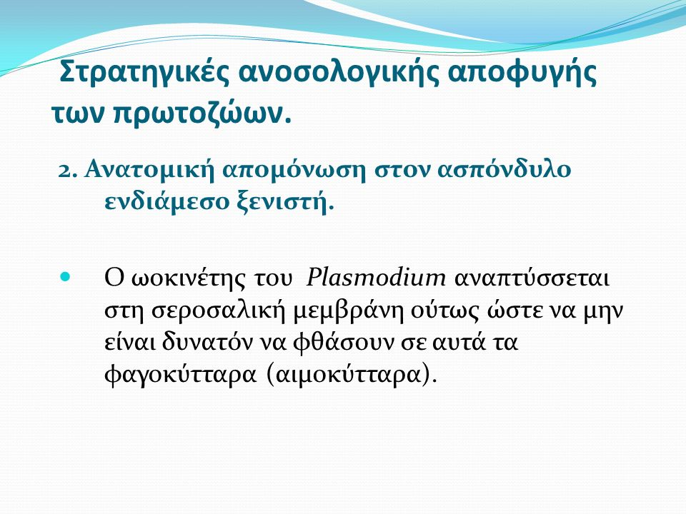 Στρατηγικές ανοσολογικής αποφυγής των πρωτοζώων. 2.