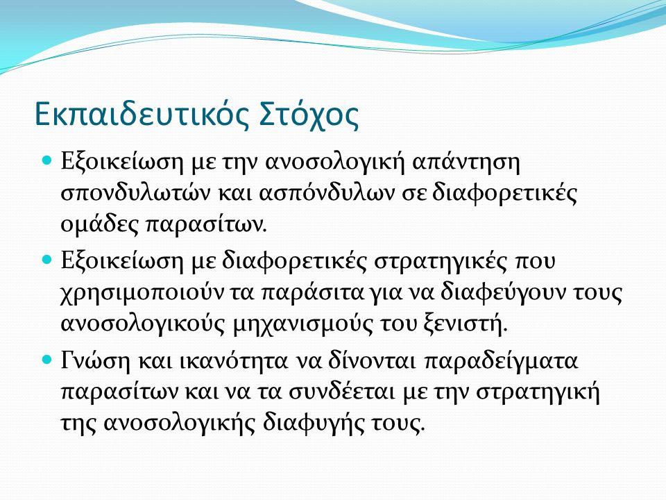 Στρατηγικές ανοσολογικής αποφυγής ελμίνθων.7. Αντι-ανοσολογικοί μηχανισμοί.