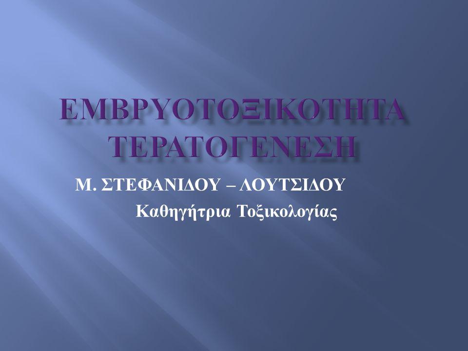 Μ. ΣΤΕΦΑΝΙΔΟΥ – ΛΟΥΤΣΙΔΟΥ Καθηγήτρια Τοξικολογίας