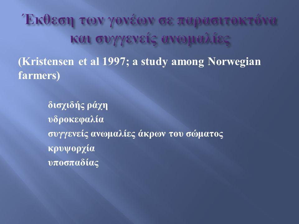 (Kristensen et al 1997; a study among Norwegian farmers) δισχιδής ράχη υδροκεφαλία συγγενείς ανωμαλίες άκρων του σώματος κρυψορχία υποσπαδίας