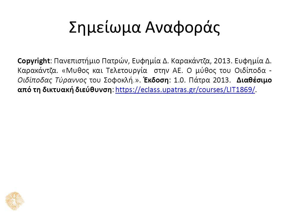 Σημείωμα Αναφοράς Copyright: Πανεπιστήμιο Πατρών, Ευφημία Δ. Καρακάντζα, 2013. Ευφημία Δ. Καρακάντζα. «Μυθος και Τελετουργία στην ΑΕ. Ο μύθος του Οιδί