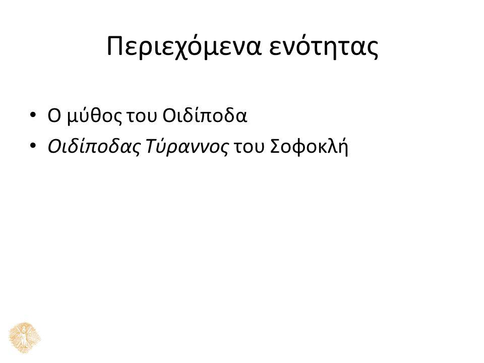 Ο Μύθος του Οιδίποδα Λύση αινίγματος Απαλλαγή Θηβαίων από το τέρας Ο Οιδίποδας βασιλιάς της Θήβας & νέος σύζυγος της Ιοκάστης Γέννηση Πολυνείκη, Ετεοκλή, Αντιγόνης & Ισμήνης * Οι διαφάνειες που ακολουθούν προέρχονται από την εργασία για τον μύθο του Οιδίποδα των φοιτητριών Β.