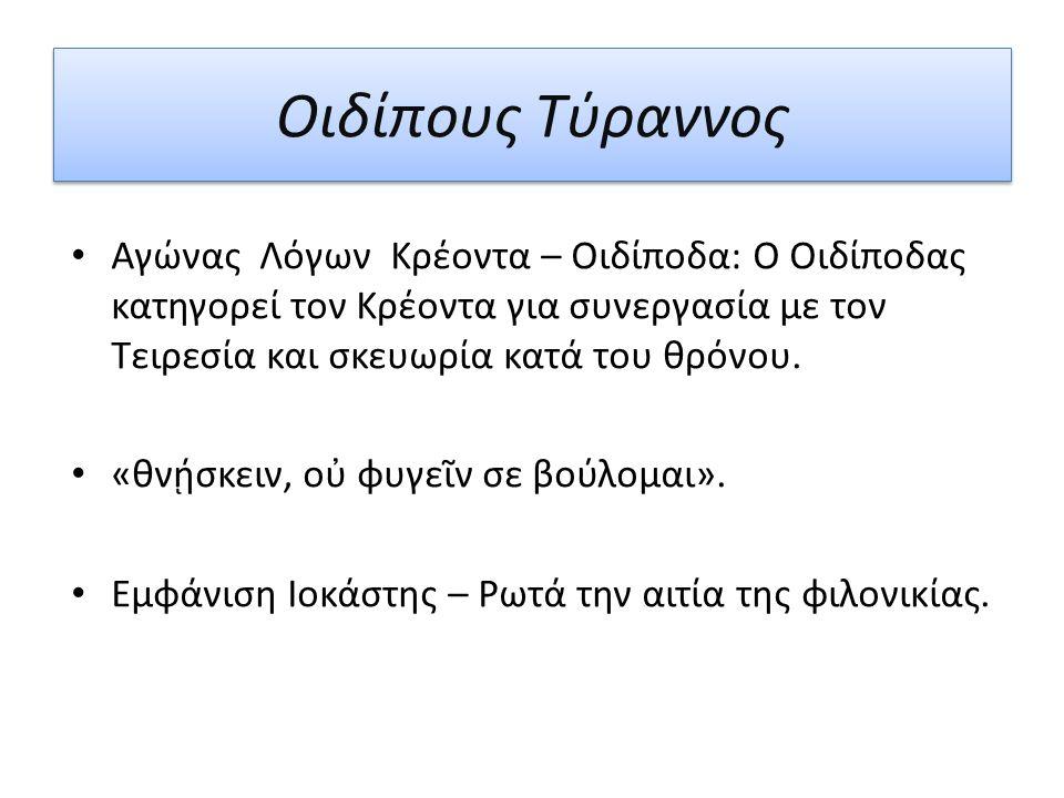 Οιδίπους Τύραννος «φονέα με φησὶ Λαΐου καθεστάναι».