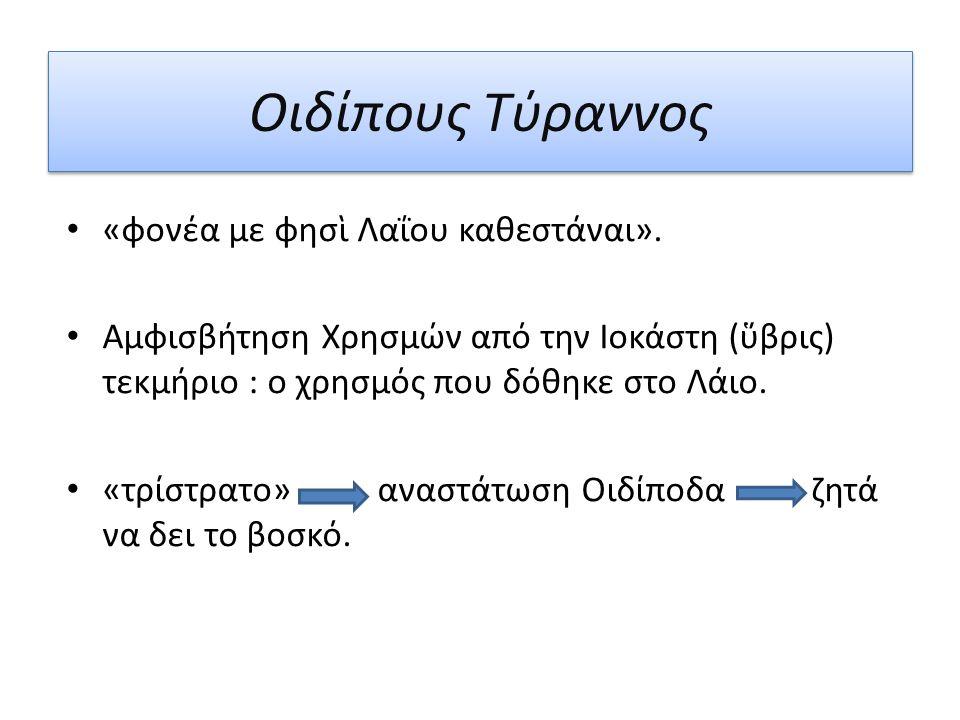 Οιδίπους Τύραννος «φονέα με φησὶ Λαΐου καθεστάναι». Αμφισβήτηση Χρησμών από την Ιοκάστη (ὕβρις) τεκμήριο : ο χρησμός που δόθηκε στο Λάιο. «τρίστρατο»