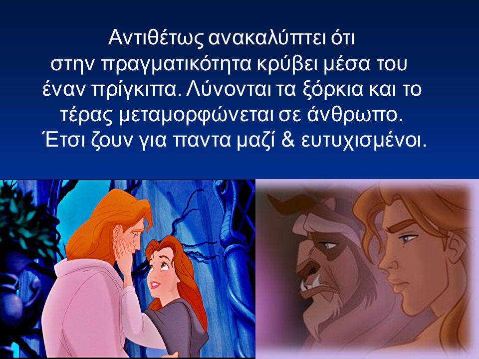 Αντιθέτως ανακαλύπτει ότι στην πραγματικότητα κρύβει μέσα του έναν πρίγκιπα.
