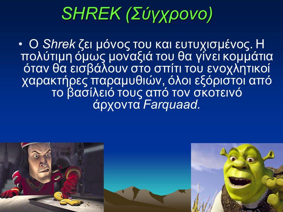 SHREK (Σύγχρονο) Ο Shrek ζει μόνος του και ευτυχισμένος.