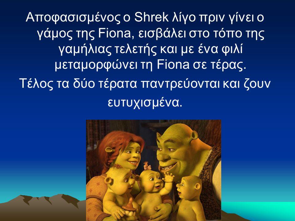 Αποφασισμένος ο Shrek λίγο πριν γίνει ο γάμος της Fiona, εισβάλει στο τόπο της γαμήλιας τελετής και με ένα φιλί μεταμορφώνει τη Fiona σε τέρας.