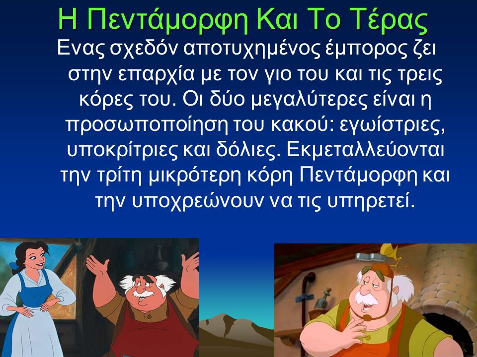 Η Πεντάμορφη Και Το Τέρας Ενας σχεδόν αποτυχημένος έμπορος ζει στην επαρχία με τον γιο του και τις τρεις κόρες του.