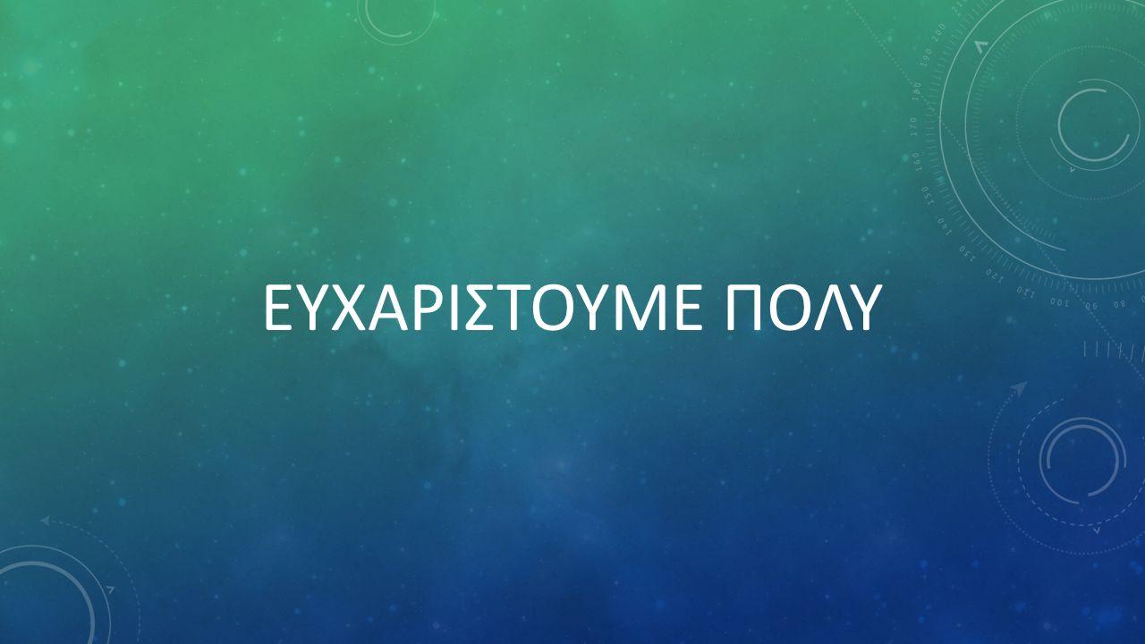 ΕΥΧΑΡΙΣΤΟΥΜΕ ΠΟΛΥ