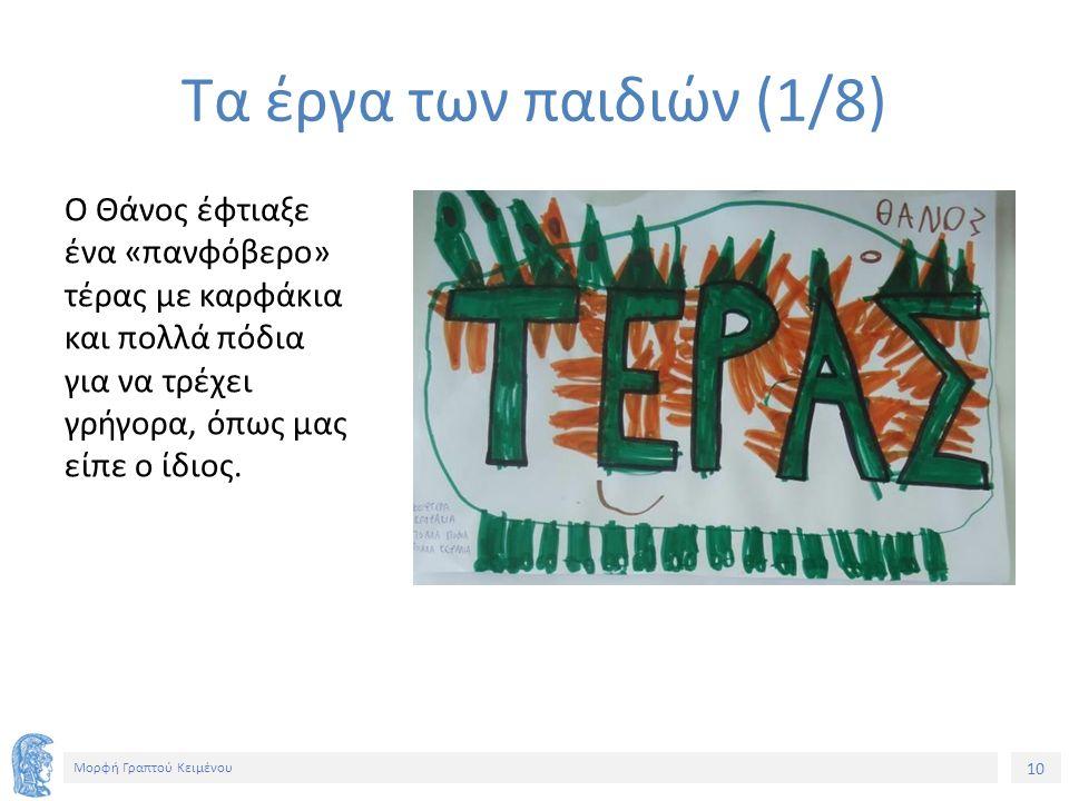 10 Μορφή Γραπτού Κειμένου Ο Θάνος έφτιαξε ένα «πανφόβερο» τέρας με καρφάκια και πολλά πόδια για να τρέχει γρήγορα, όπως μας είπε ο ίδιος. Τα έργα των