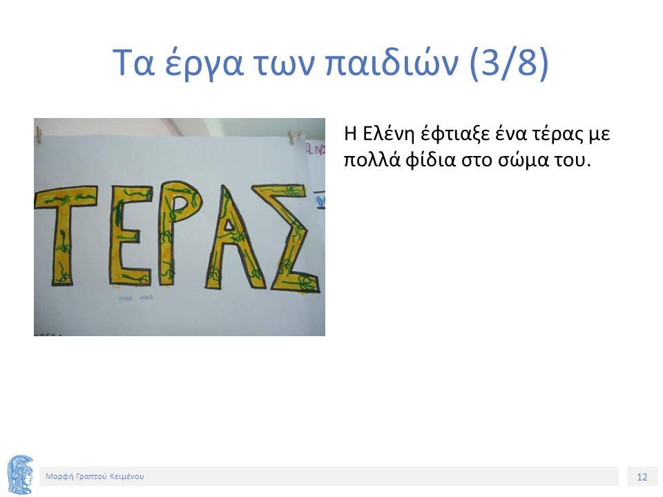12 Μορφή Γραπτού Κειμένου Τα έργα των παιδιών (3/8) Η Ελένη έφτιαξε ένα τέρας με πολλά φίδια στο σώμα του.