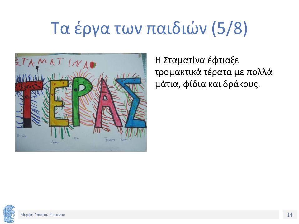 14 Μορφή Γραπτού Κειμένου Τα έργα των παιδιών (5/8) Η Σταματίνα έφτιαξε τρομακτικά τέρατα με πολλά μάτια, φίδια και δράκους.