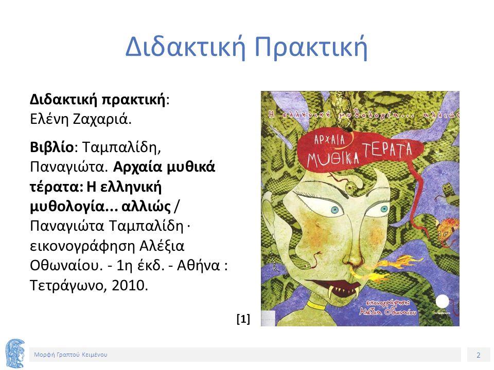 2 Μορφή Γραπτού Κειμένου Διδακτική Πρακτική Διδακτική πρακτική: Ελένη Ζαχαριά. Βιβλίο: Ταμπαλίδη, Παναγιώτα. Aρχαία μυθικά τέρατα: Η ελληνική μυθολογί