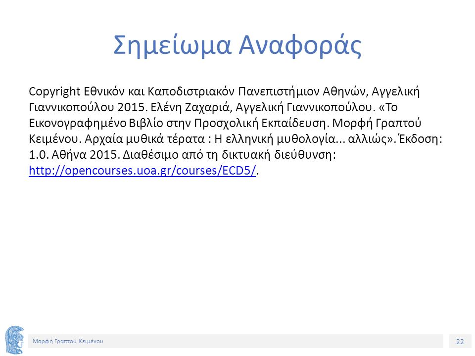 22 Μορφή Γραπτού Κειμένου Σημείωμα Αναφοράς Copyright Εθνικόν και Καποδιστριακόν Πανεπιστήμιον Αθηνών, Αγγελική Γιαννικοπούλου 2015. Ελένη Ζαχαριά, Αγ