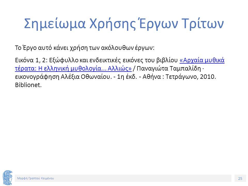 25 Μορφή Γραπτού Κειμένου Σημείωμα Χρήσης Έργων Τρίτων Το Έργο αυτό κάνει χρήση των ακόλουθων έργων: Εικόνα 1, 2: Εξώφυλλο και ενδεικτικές εικόνες του βιβλίου «Aρχαία μυθικά τέρατα: Η ελληνική μυθολογία...