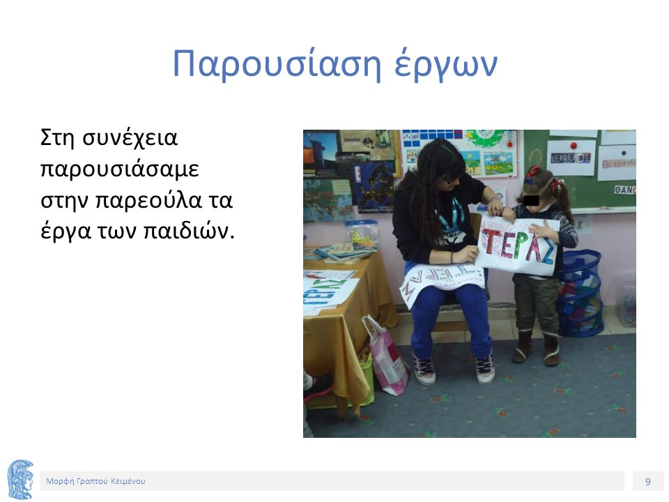 9 Μορφή Γραπτού Κειμένου Παρουσίαση έργων Στη συνέχεια παρουσιάσαμε στην παρεούλα τα έργα των παιδιών.
