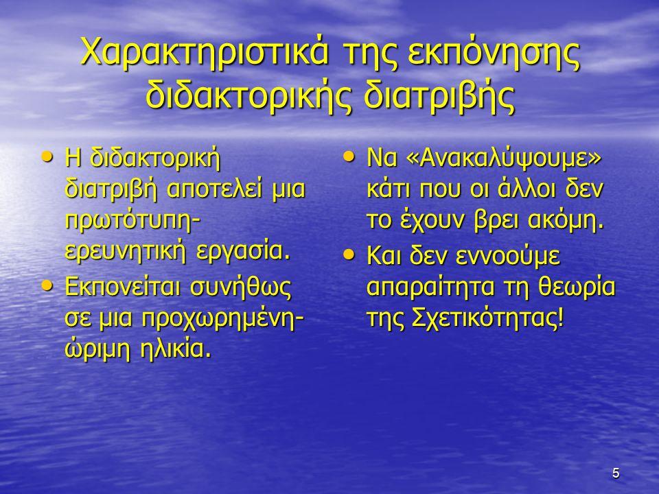 5 Χαρακτηριστικά της εκπόνησης διδακτορικής διατριβής Η διδακτορική διατριβή αποτελεί μια πρωτότυπη- ερευνητική εργασία.